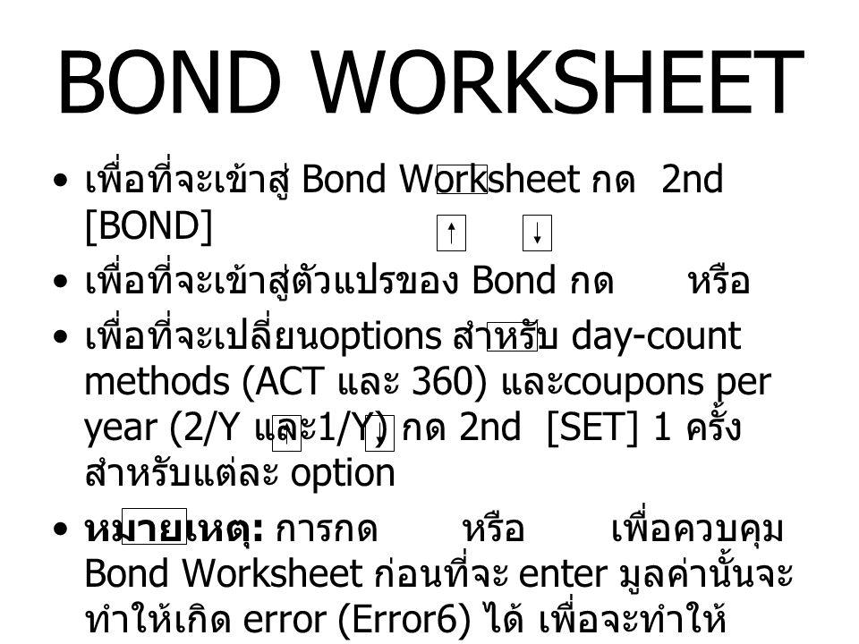 BOND WORKSHEET เพื่อที่จะเข้าสู่ Bond Worksheet กด 2nd [BOND]